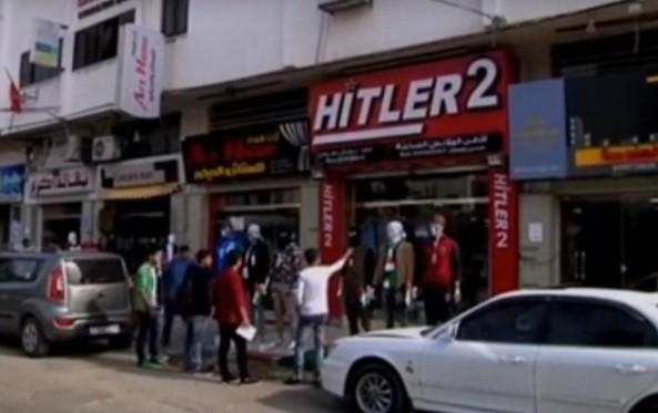Nome do líder nazista também batizou loja em Gaza