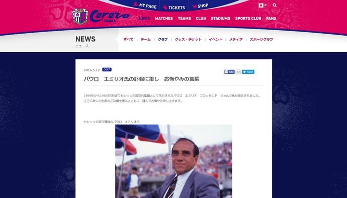 paulo emilio ex-treinador cerezo osaka homenagem (Foto: Reprodução)