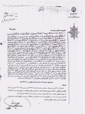 Carta do governo orienta expulsão de 81 estudantes iranianos (Foto:  The Bahá'í International Community)