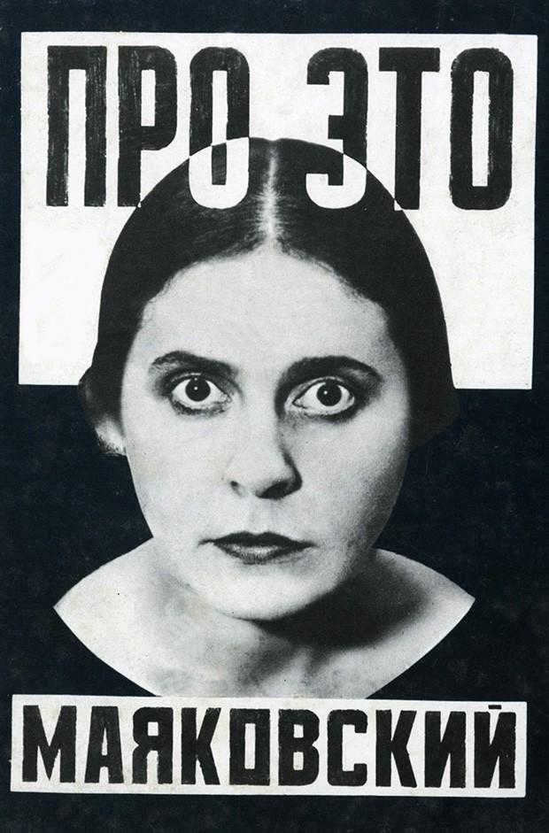 Revista Camera, Alexander Rodchenko, 1923 (Foto: Divulgação)