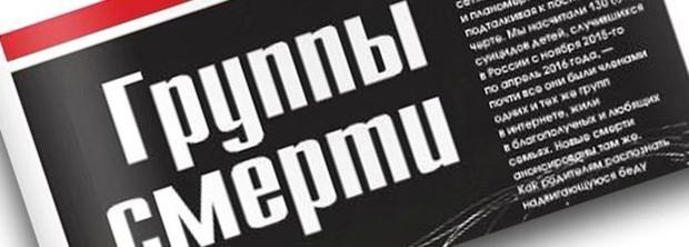 Artigos do Grupo da Morte foram já foram lidos mais de 2 milhões de vezes no site da 'Novaya Gazeta'  (Foto: Reprodução/Novaya Gazeta)