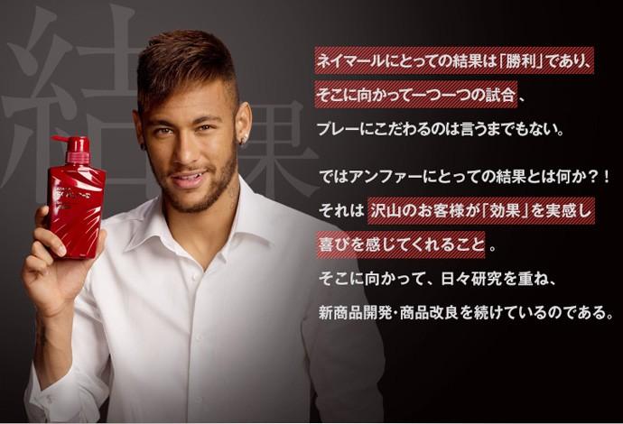 neymar comercial shampoo