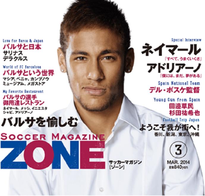 Neymar revista Japão Barcelona