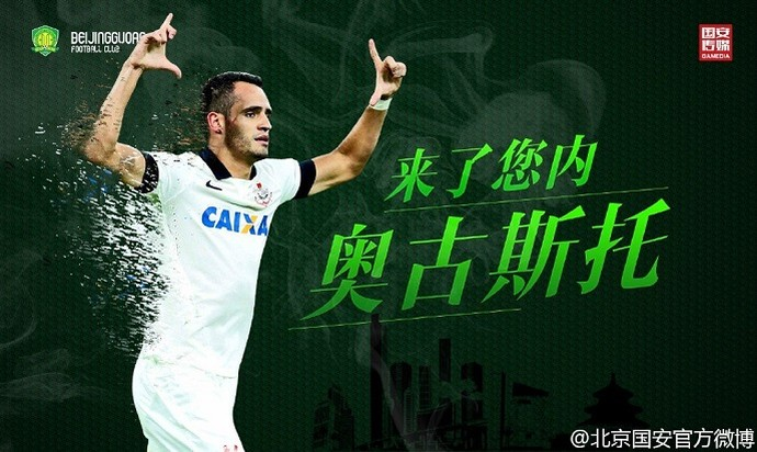 Beijing Guoan Renato Augusto (Foto: Reprodução)