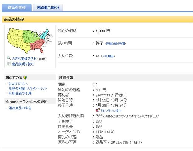 Usuário japonês colocou maior potência do mundo à venda e fechou negócio por R$ 130 (Foto: Reprodução)