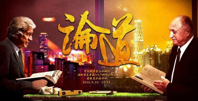 Manuel Pellegrini e Luiz Felipe Scolari em cartaz de divulgação do jogo Hebei Fortune e Guangzhou Evergrande (Foto: Reprodução)