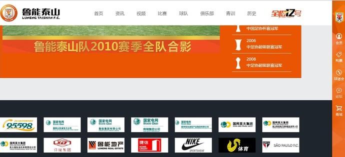 Site do Shandong Luneng exibe logo do São Paulo em seu site oficial (Foto: Reprodução)