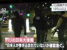 Países traumatizados com atentados terroristas redobraram a atenção