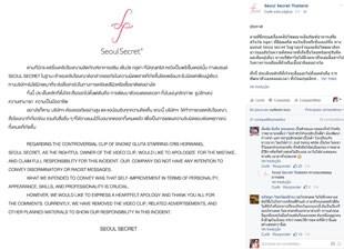 Empresa fez uma retratação por meio de nota postada em sua página, no Facebook (Foto: Reprodução/Facebook)