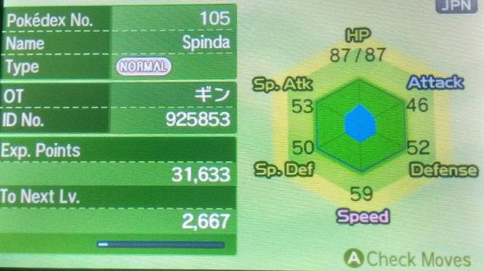 Pokémon Sun e Moon: Monstrinhos de outros treinadores e países geram ovos melhores (Foto: Reprodução / Thomas Schulze)