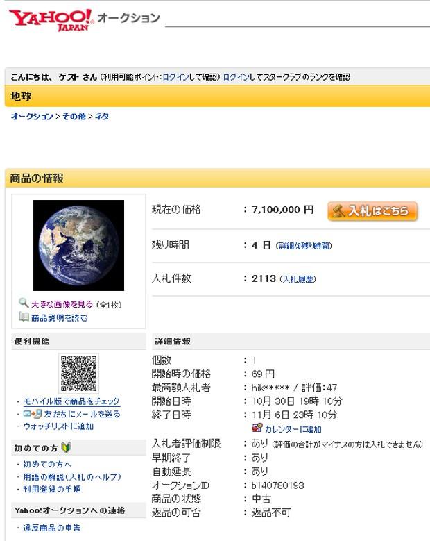 """Terra foi colocada à venda como artigo """"usado"""" e sem direito à devolução (Foto: Reprodução)"""
