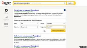 Buscador Yandex (Foto: Reprodução/Yandex)