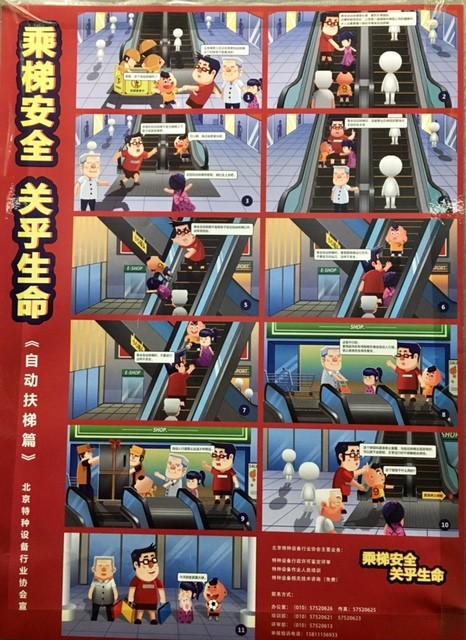 Menino brasileiro com a camisa 9 da seleção em campanha de metrô de Pequim