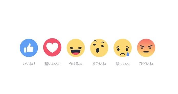 Facebook lança botões com reactions emojis no Japão (Foto: Reprodução/Chris Cox)