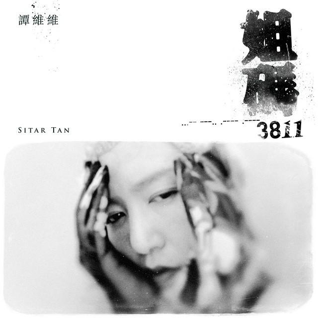 Novo álbum da cantora chinesa Tan Weiwei (Sitar Tan)