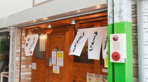 Yaeyama Style, restaurante na ilha de Ishigakijima, no Japão (Foto: Divulgação)