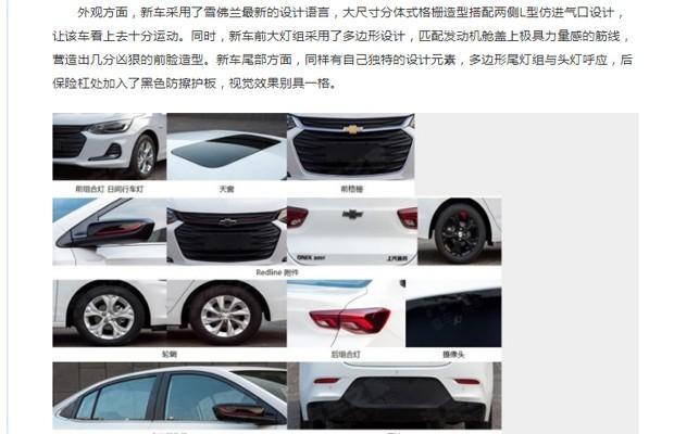 Autohome.com.cn foi o responsável por dar o Onix sedã (Foto: Reprodução/Autohome.com.cn)