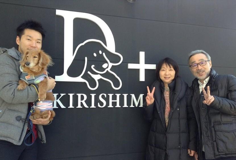 Família leva cão para exorcismo em spa nipônico