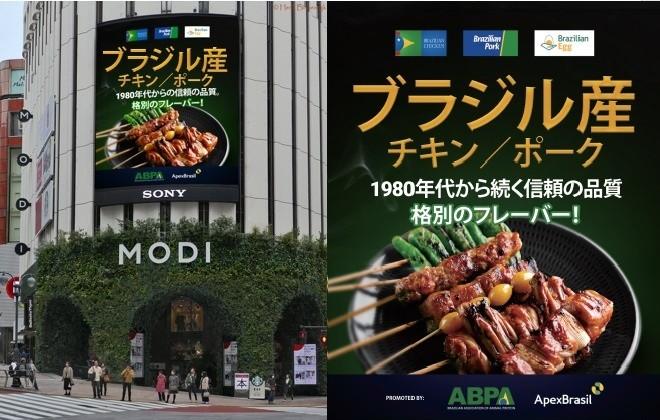 Ação de marketing da ABPA em Tóquio (Foto: ABPA/Divulgação)