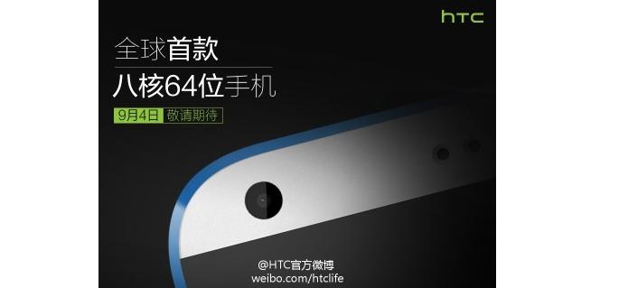 HTC anunciou novo gadget, mas sem dar muitos detalhes (Foto: Divulgação)