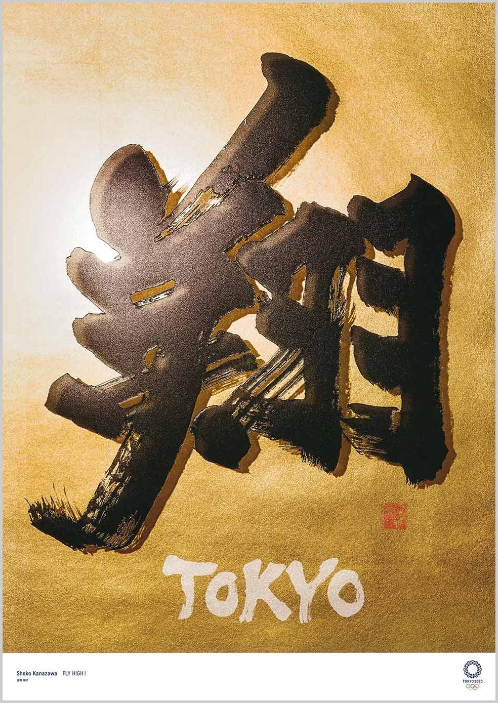 Shoko Kanazawa / Caligrafista — Foto: Reprodução
