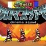 Chroma Squad