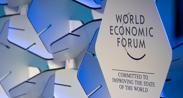 Fórum Econômico Mundial: saiba quais serão os temas discutidos em Davos em 2020