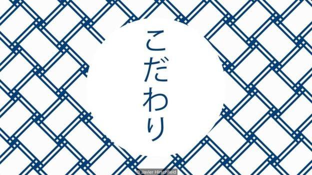 'Kodawari': atenção aos detalhes de forma determinada e escrupulosa, motivada por uma paixão sincera e autodisciplina; sabendo que alguns esforços não serão reconhecidos (Foto: JAVIER HIRSCHFIELD via BBC)