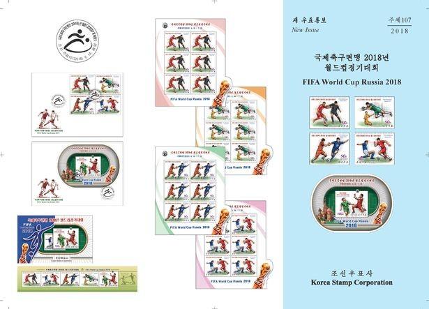 Os selos lançados pela Coreia do Norte celebrando a Copa do Mundo  (Foto: Divulgação)