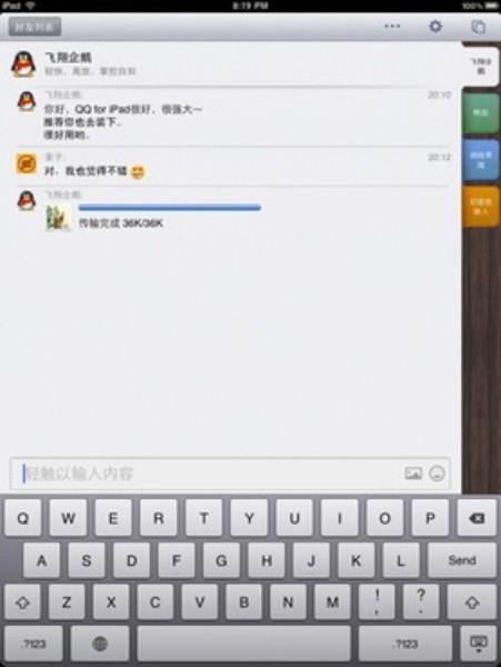 QQ Messenger | Download | TechTudo