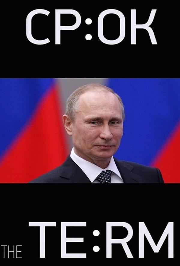 O cartaz de The Term (2014), filme de Alexander Rastorguev sobre o movimento de oposição ao governo de Putin (Foto: Reprodução)