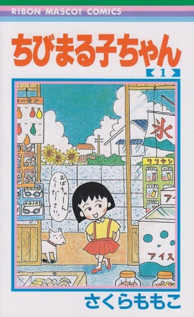 Chibi Maruko-chan, criado por Momoko Sakura (Foto: Reprodução)
