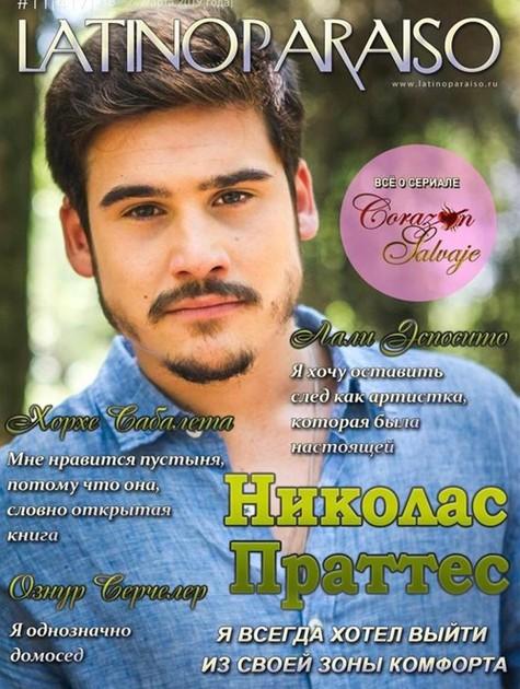 Nicolas Prattes é capa de revista na Rússia (Foto: Reprodução)