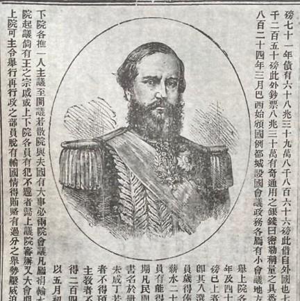 """Recorte do jornal """"Chen-Pao"""", de 1880, que trazia informações sobre o Brasil para estimular a emigração chinesa"""