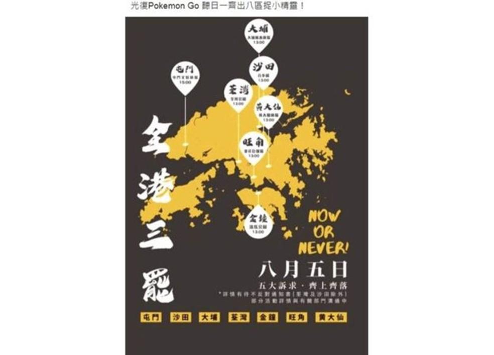 Os mapas que promovem os eventos de Pokémon Go servem para sinalizar onde protestos serão realizados — Foto: Reprodução/BBC