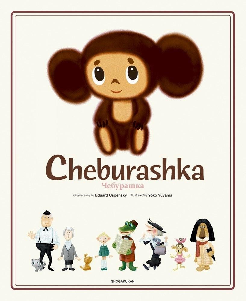 Cheburashka, o 'Mickey Mouse soviético', faz aniversário uma semana após morte de criador 2