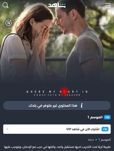 'Onde está meu coração' no Oriente Médio (Foto: Reprodução)