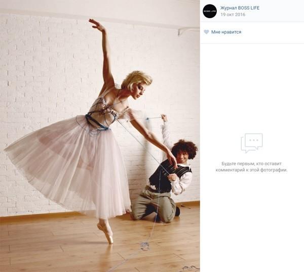 A bailarina Olga Demina (Foto: reprodução)