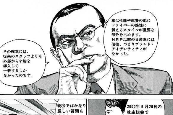 Carlos Ghosn, herói de revista em quadrinhos no Japão (Foto: Reprodução)