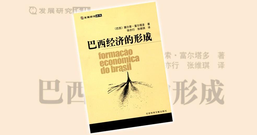 Edição em chinês de Formação Econômica do Brasil, livro de Celso Furtado publicado em 1959 e que seria traduzido em nove idiomas — Foto: Acervo / Rosa Freire d'Aguiar