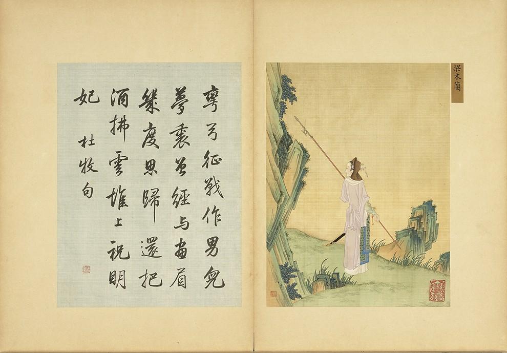 Poema em chinês sobre Hua Mulan (Foto: He Dazi/National Palace Museum, Taipei)