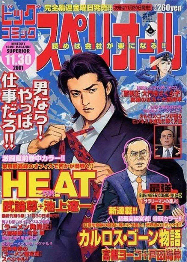 Carlos Ghosn (representado em foto e em versão mangá no canto inferior direito) dividia espaço com heróis fictícios em publicações japonesas (Foto: Divulgação via BBC News Brasil)