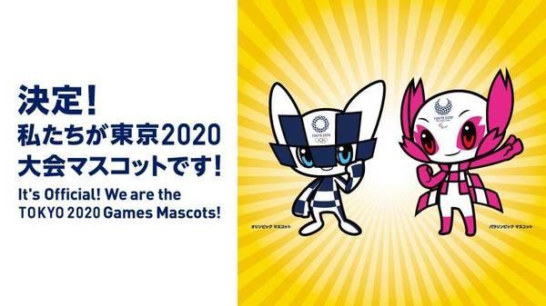 Mascotes dos Jogos Tóquio 2020 são 'batizados'  (Foto:  Divulgação/Jogos Olímpicos Tóquio 2020)