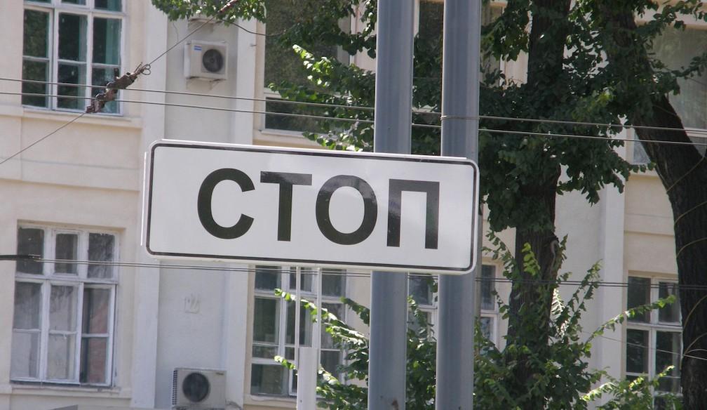 -  Calma, é só uma placa de pare em russo    39;stop  39;   Foto: Mmmavocado