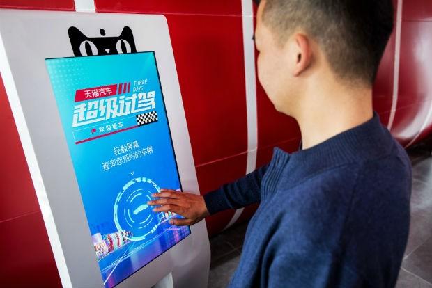 Máquina de Reconhecimento Facial Alibaba (Foto: Divulgação)
